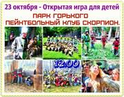 Открытые игры для детей в пейнтбольном клубе Скорпион парк Горького