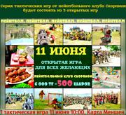 11 июня Открытая игра в пейнтбол в Алматы,  ПК Скорпион